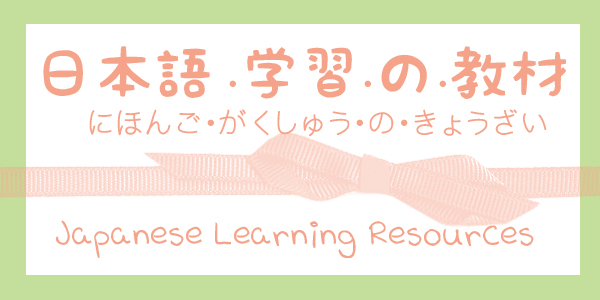 Learning Japanese: My Journey, JLPT & Helpful Resources
