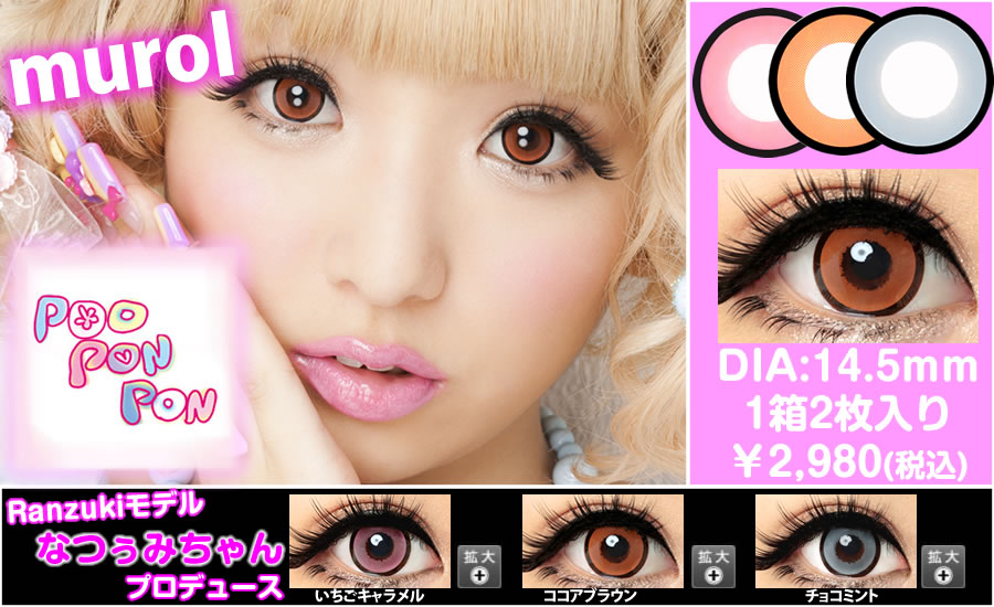 Do Circle Lenses Make the Girl?