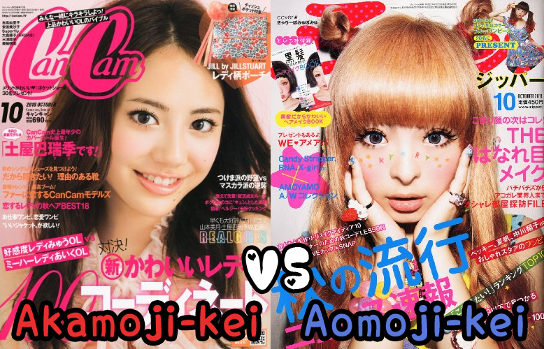 Akamoji-kei vs Aomoji-kei: It all started with red letters